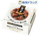 K&K 缶つまプレミアム 北海道産 鶏ぼんじり 直火焼(45g)【K&K 缶つま】