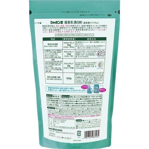 シャボン玉酸素系漂白剤