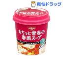 日清もちっと雲呑の春雨スープ(1コ入)[春雨スープ ダイエット食品]
