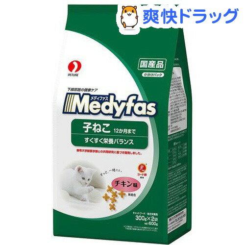 メディファス 離乳〜1歳まで子ねこ用 チキン味(300g*2袋入)【メディファス】