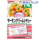ピジョン おいしいレシピ サーモンクリームシチュー(80g)【おいしいレシピ】[ベビー用品]