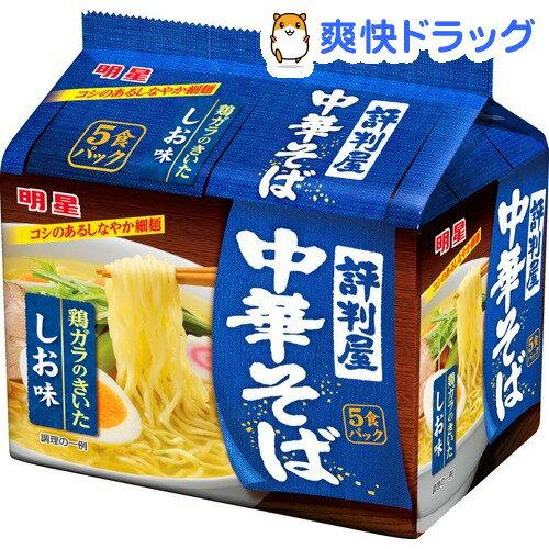 評判屋 中華そば しお味(5食入)【評判屋】