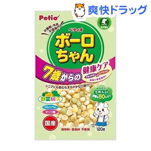 ペティオ ボーロちゃん 7歳からの健康ケア 野菜Mix(120g)【ペティオ(Petio)】