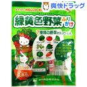 ハローキティ緑黄色野菜ふりかけ(8袋入(16g))[キティちゃん]