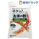 波里 お米の粉 薄力粉(1kg)【170623_soukai】【170609_soukai】