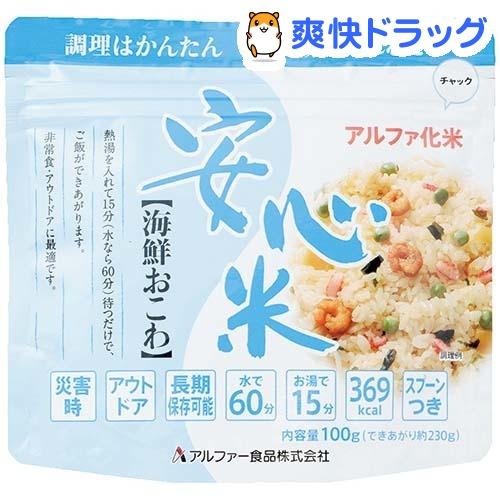 安心米 海鮮おこわ(100g)