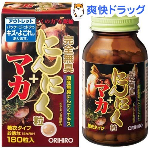 【訳あり】【アウトレット】オリヒロ 完全無臭にんにく粒+マカ(180粒)【オリヒロ(サプリメント)】