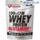 ケンタイ 100%CFM ホエイプロテイン グルタミン プレーン K0220(850g)【kentai(ケンタイ)】【送料無料】
