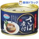 シーマルシェ さば煮付 ノルウェー原料(150g)【シーマルシェ】