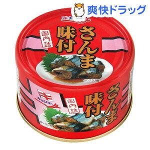 キョクヨー さんま味付(145g)