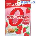 ラカント S(ラカントエス) カロリーゼロ飴 いちごミルク味(48g)【ラカント S(ラカントエス)】[カロリーコントロール飴]