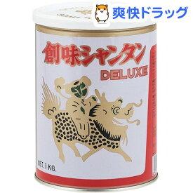創味シャンタン デラックス 業務用(1kg)