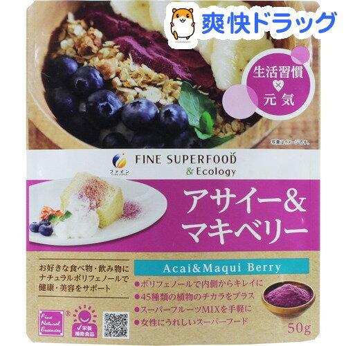 ファイン スーパーフード アサイー&マキベリー(50g)【ファイン】