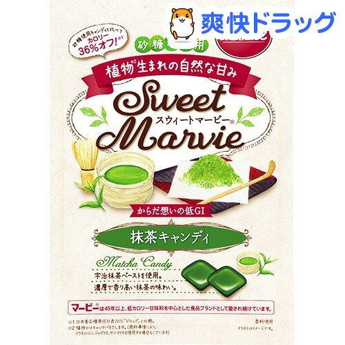 スウィートマービー 抹茶キャンディ(49g)【マービー(MARVIe)】