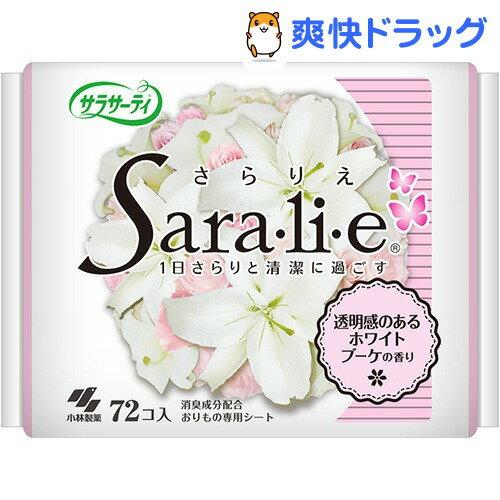 サラサーティ サラリエ ホワイトブーケの香り(72コ入)【サラサーティ】