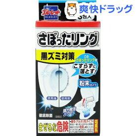 小林製薬 さぼったリング(3包入)