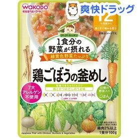 和光堂 1食分の野菜が摂れるグーグーキッチン 鶏ごぼうの釜めし 12か月頃〜(100g)【グーグーキッチン】