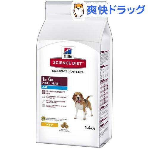 サイエンスダイエット アダルト 小粒 成犬用(1.4kg)【d_sd】【サイエンスダイエット】