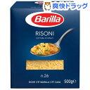 バリラ リゾーニ(500g)【バリラ(Barilla)】