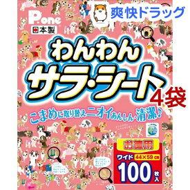 P・ワン わんわんサラ・シート ワイド(100枚入*4コセット)【P・ワン(P・one)】