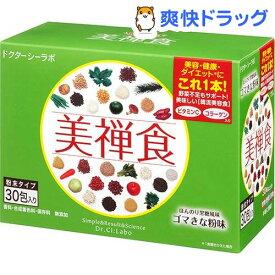 ドクターシーラボ 美禅食(15.4g*30包)【ドクターシーラボ(Dr.Ci:Labo)】