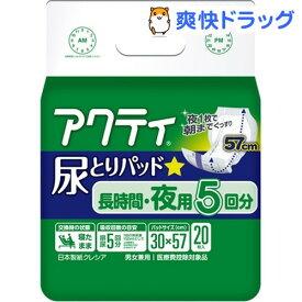 アクティ 尿とりパッド 長時間・夜用 5回分吸収(20枚入)【アクティ】