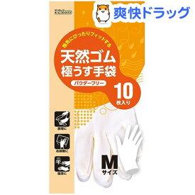 天然ゴム 極うす手袋 Mサイズ(10枚入)