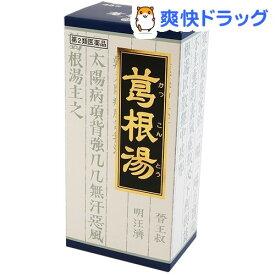 【第2類医薬品】葛根湯エキス顆粒クラシエ(45包)【クラシエ漢方 青の顆粒】