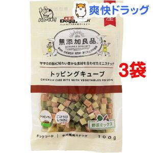 無添加良品 トッピングキューブ 野菜ミックス(100g*3袋セット)【無添加良品】