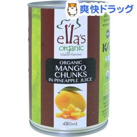 エラズオーガニック オーガニックマンゴーチャンク缶(400g)【エラズオーガニック(Ellas Organic)】