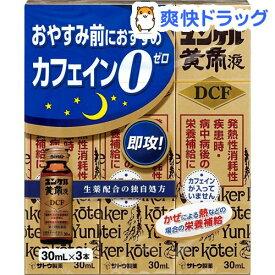 【第2類医薬品】ユンケル黄帝液 DCF(30ml*3本入)【ユンケル】