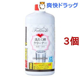 アドグッド ファブラッシュ 洗濯槽クリーナー(550g*3コセット)【アドグッド】