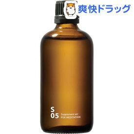 piezo aroma oil(ソロ専用) Supplement air(サプリメントエアー) メディテーション(100ml)【アットアロマ サプリメントエアー】
