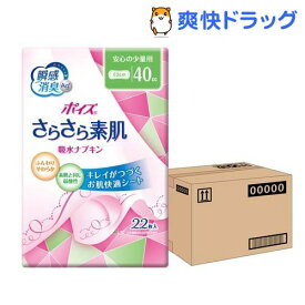 ポイズ さらさら素肌 吸水ナプキン ポイズライナー 安心の少量用 40cc(22枚入*12個)【ポイズ】