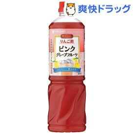 ミツカン ビネグイット りんご酢 ピンクグレープフルーツ 6倍濃縮 業務用(1000ml)【ビネグイット】