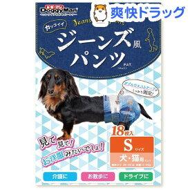 ドギーマン ジーンズ風パンツ S(18枚入)【ドギーマン(Doggy Man)】