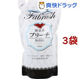 ファブラッシュ 酸素系ブリーチ 詰替(720ml*3コセット)【ファブラッシュ(fabrush)】