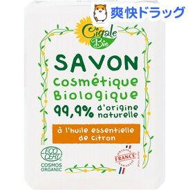 シガールビオ オーガニックソープ レモン(100g)【シガールビオ】
