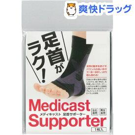 メディキャスト足首サポーター ブラック M(1枚)