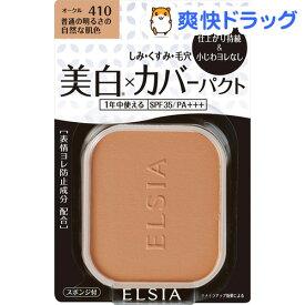 エルシア プラチナム ホワイトカバー ファンデ UV レフィル 410 オークル(9.3g)【エルシア】