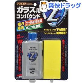 ソフト99 ガラス用コンパウンドZ G-42 05064(100ml)【ソフト99】