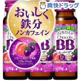 チョコラBB Feチャージ(50ml*3本入)【チョコラBB】