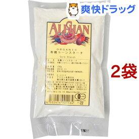 アリサン コーンスターチ(100g*2コセット)【アリサン】