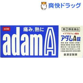 【第(2)類医薬品】アダムA錠(セルフメディケーション税制対象)(60錠)【アダムA錠】