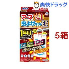アース 虫よけネットEX 虫除けプレート1年用(5箱セット)【バポナ】