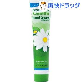 ハーバシン ハンドクリーム 無香料(75ml)【ハーバシン】