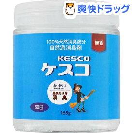 ケスコ 魔法のバイオ消臭 ゼリータイプ 無香(165g)【ケスコ(KESCO)】