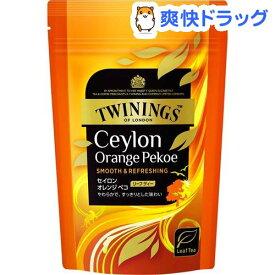 トワイニング セイロン オレンジペコ(75g)【トワイニング(TWININGS)】