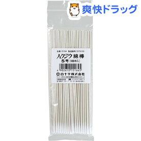 ハクジウ綿棒 5号 耳鼻科用(100本入)