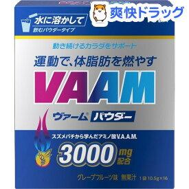 ヴァーム パウダー(10.5g*16袋入)【ヴァーム(VAAM)】